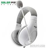 Salar/聲籟 A566頭戴式台式電腦耳機電競游戲耳麥帶麥話筒重低音 【優樂美】