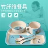 全館83折竹纖維兒童餐具套裝密胺吃飯寶寶餐盤嬰兒分格卡通飯碗分隔創意
