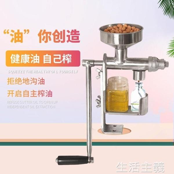 榨油機 速賣通出口不銹鋼手搖家用小型微型榨油機花生油橄欖油 MKS生活主義