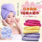 【Incare】日本棉絨3倍吸水頭巾-黃色(2入)