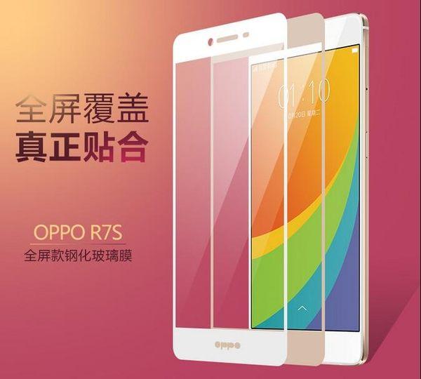 【TG】0.26mm 全屏絲印弧邊玻璃鋼化膜 OPPO R7 R7 plus R7s R9 plus R9 鋼化玻璃膜 玻璃膜