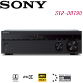 SONY索尼 4K HDR 5.1.2天空聲道AV環繞擴大機STR-DH790