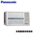 【Panasonic國際】3-4坪右吹變頻冷暖窗型冷氣CW-P22CA2 含基本安裝//運送