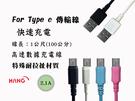 『HANG Type C 1米充電線』SAMSUNG三星 A51 A71 傳輸線 100公分 2.1A快速充電