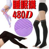 露趾睡眠襪  超彈力480D美腿襪 瘦腿襪 大腿小腿襪露趾襪 長筒襪 顯瘦彈性襪☆米荻創意精品館