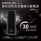 HANLIN- SMC1W 極速30分鐘快充行動電源 快速 強強滾生活市集