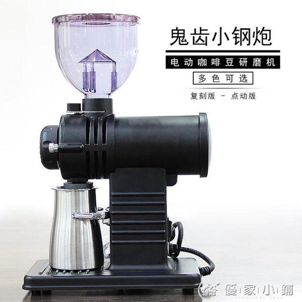 小富士鬼齒磨豆小鋼炮單品手沖咖啡電動磨豆機 220v用igo 優家小鋪
