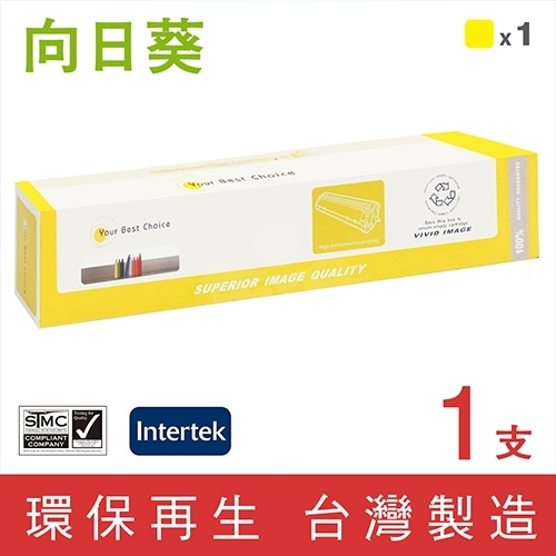 向日葵 for FUJI XEROX CT203027 黃色環保碳粉匣 /適用 DocuCentre SC2022