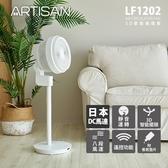 【原廠公司貨+贈風扇防塵套】ARTISAN LF1202 奧的思12吋8段速3D節能DC直流循環扇