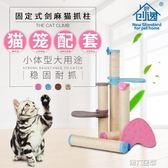 貓爬架 貓籠用貓抓柱/貓架貓跳台貓抓板貓爬架貓爬柱/貓抓柱/麻繩 igo 第六空間