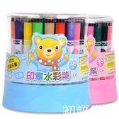 掌握兒童水彩筆套裝36色無毒可水洗寶寶畫畫筆幼兒園小學生帶印章WD 初語生活館