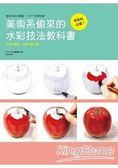 美術系偷來的水彩技法教科書:考術科必備!呈現立體感,只需10步驟!