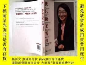 二手書博民逛書店我只做王雪紅罕見HTC女掌門的商界傳奇Y241883 黃偉芳 廣