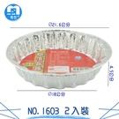 2入鋁箔圓盤NO.1603_鋁箔容器/免洗餐具