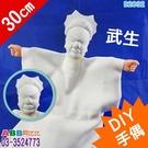B2032_DIY布袋戲手偶_翼帽武生#DIY教具美勞勞作布偶彩繪