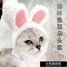寵物圈 網紅寵物貓咪兔耳朵頭套兔子貓貓帽子可愛生日裝飾品頭飾裝扮 小宅妮