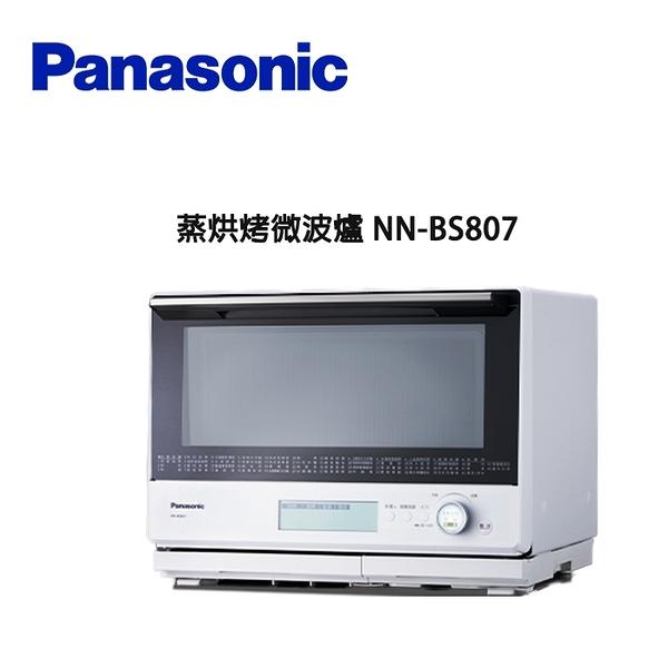 Panasonic 國際牌 蒸烘烤微波爐 NN-BS807【公司貨保固+免運】
