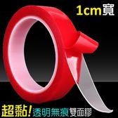 透明壓克力雙面膠 寬1cm (壓克力膠帶 強力無痕防水雙面膠 透明雙面膠帶)