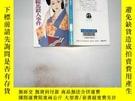 二手書博民逛書店日文書一本罕見京都安馬殺人事件Y198833
