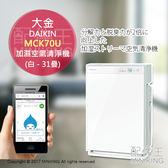 【配件王】日本代購 2017 DAIKIN 大金 MCK70U 加濕空氣清淨機 除臭 PM2.5 31疊 白