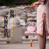 荷花燈籠 手提 中秋節傳統古風中國風漢服拍照手提蓮花燈