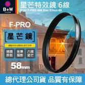 【B+W 星芒鏡】686 六線 6線 6X 水字鏡 Star 星光鏡 鏡片 F-PRO 58 62 mm 捷新公司貨