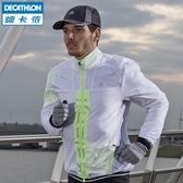 迪卡儂 運動風衣男 防風防雨輕盈便攜透氣跑步健身外套RUN V
