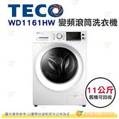 含拆箱定位+舊機回收 東元 TECO WD1161HW 變頻 滾筒 洗衣機 11kg 公司貨 槽洗淨功能 16種洗衣行程
