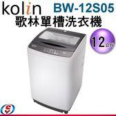 【信源】12公斤【Kolin歌林單槽洗衣機】BW-12S05 / BW12S05