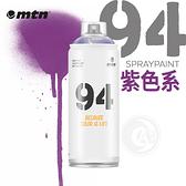 『ART小舖』西班牙蒙大拿MTN 94系列 噴漆 400ml 紫色系 單色自選