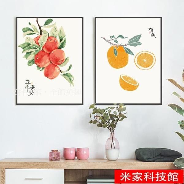 數字油畫 數字油畫簡約手繪水果diy填充餐廳油彩畫涂色客廳裝飾畫北歐ins風 米家WJ