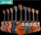 安德魯尤克里里23寸烏克麗麗26小吉他女男ukulele成人學生初學者wy