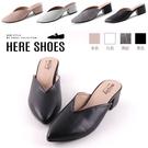 [Here Shoes]4.5CM穆勒鞋...