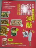 【書寶二手書T3/養生_JLQ】營養師1年瘦20公斤的常備減醣食譜_麻生憐未