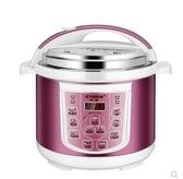 高壓鍋壓力鍋電壓力鍋家用壓力鍋電高壓鍋煮飯鍋LX 220v     汪喵百貨