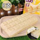 森永 牛奶糖雪派8支(97g/支)