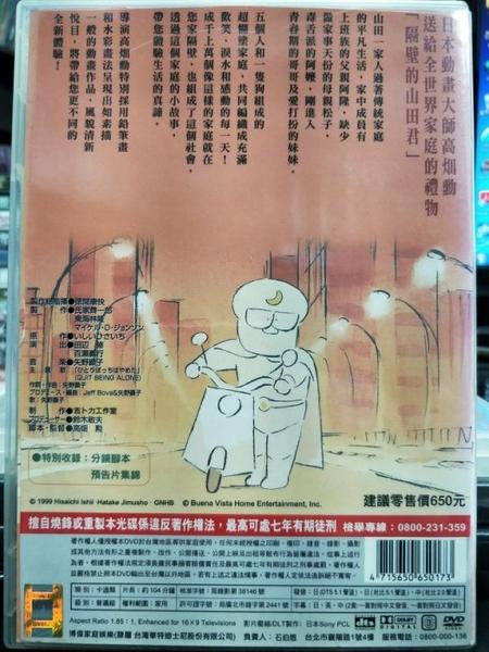 挖寶二手片-P03-325-正版DVD-動畫【隔壁的山田君 國日語】-宮崎駿