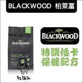 BLACKWOOD柏萊富〔特調低卡犬保健配方,30磅,美國製〕