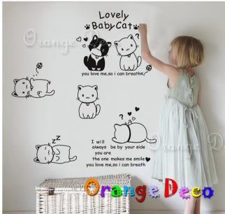 壁貼【橘果設計】頑皮貓 DIY組合壁貼 牆貼 壁紙 壁貼 室內設計 裝潢 壁貼
