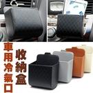 汽車 專用 冷氣口 出風口 冷氣孔 皮革 置物盒 車用 車載 收納袋 收納盒 儲物盒 手機 多功能 BOXOPEN