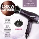 【日本Day Plus 沙龍級紅外線護髮吹風機(HF-G520)頭髮不分岔