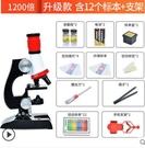 顯微鏡顯微鏡兒童科學初中生小學生1200倍專業生物標本家用科學實驗套裝 小山好物