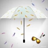 折疊創意小清新黑膠防紫外線太陽傘防曬遮陽傘男女晴雨兩用雨傘 蜜拉貝爾