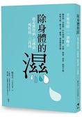 除身體的濕:調理脾胃病、皮膚病、慢性病、三高病