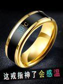 韓版個性感溫戒指男士單身潮人創意溫度食指指環鈦鋼日韓時尚尾戒 滿天星