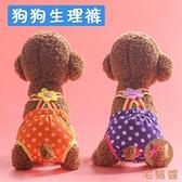 母狗狗內褲背帶寵物生理褲安全褲月經褲【宅貓醬】