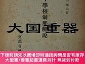 二手書博民逛書店青年學校制度解說罕見(正誤表共)Y255929 文部省社會教育局 出版1970