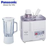 『Panasonic』☆國際 二合一果榨分離設計 果榨機 MJ-M171P/MJM171P **免運費**