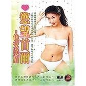 慾望首爾-色交美眉 DVD