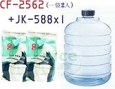 【晶工】開飲機濾心 CF-2562+JK-588水桶 x1《刷卡分期+免運費》